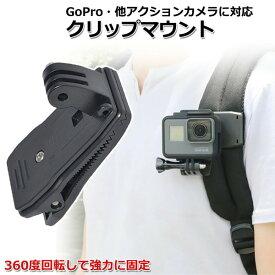 GoPro 8 ゴープロ hero8 MAX 対応 クリップマウント リュック 肩ひも 挟む 登山 ベルト ザック カバン 取り付け 回転 ホルダー スタンド ウェアラブルカメラ アクションカメラ アクセサリー 安い スマホ スマートフォン セール アンドロイド アイフォン 携帯 iPhone 取付 可