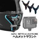 GoPro 8 ゴープロ hero8 MAX アクセサリー ヘルメットマウント バイク 顎 カメラ ドラレコ ドライブレコーダー 走行 …