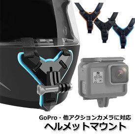 GoPro 8 ゴープロ hero8 MAX アクセサリー ヘルメットマウント バイク 顎 カメラ ドラレコ ドライブレコーダー 走行 撮影 ツーリング オートバイ モトブログ BMX ウェアラブル アクションカメラ メット スマホ スマートフォン セール アンドロイド アイフォン iPhone 取付