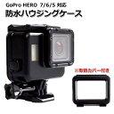 GoPro ゴープロ 7 用 アクセサリー 防水 ハウジング ケース ブラック アクションカメラ ウェアラブルカメラ gopro7 パ…