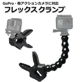 GoPro ゴープロ 9 8 7 対応 アクセサリー フレックス クランプ マウント アクションカメラ ウェアラブルカメラ gopro9 gopro8 gopro7 挟む ホルダー 取付 スタンド 固定 ジョーズ グースネック クリップ くねくね 釣り アイフォン スマホ スマートフォン