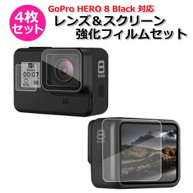 GoPro アクセサリー GoPro8 hero8 ゴープロ 8 対応 液晶 保護 ガラス 用 強化 フィルム 4枚 セット レンズ プロテクター 全面保護 9H 高硬度 保護フィルム 防水 防塵 衝撃 ガラス強化 強化フィルム 高透過 レンズカバー 液晶カバー ヒーロー8 レンズフィルム 液晶フィルム