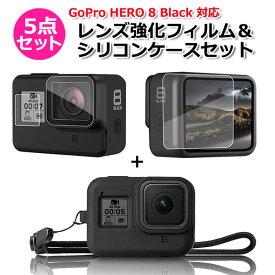 GoPro アクセサリー ゴープロ 8 用 強化フィルム シリコン ケース カバー ブラック 5点セット ハウジング 保護ケース ストラップ レンズ 液晶 保護 ガラス 用 フィルム 高硬度 衝撃 吸収 防水 防塵 hero8 アクションカメラ スタート まとめ買い