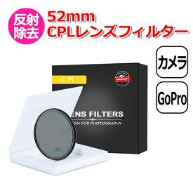 GoPro カメラ アクセサリー 52mm CPL レンズ フィルター 一眼レフ デジタルカメラ デジカメ C-PL サーキュラーPL 円偏光フィルター 反射除去 薄型 光学ガラス アルミ合金フレーム ハーフミラー ローパスフィルター 非干渉 コンパクト 高品質 軽量 耐久性 軽い ミラー