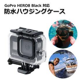 GoPro アクセサリー 防水 ハウジング GoPro8 用 クリアー 透明 保護 ケース 防塵 プロテクター 防水 保護 マルチ マウント付 ダイビング 潜水 ダイブハウジング マリンスポーツ 海 水中 海中 撮影 アクションカメラ ゴープロ ヒーロー8