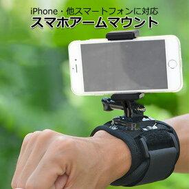 スマートフォン iPhone アイフォン アクセサリー スマホ アーム マウント セット 携帯 ホルダー 取り付け 取付 スタンド 固定 リスト 腕 手首 可能 GoPro ゴープロ カメラ 対応