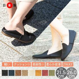 パンプス バブーシュ ローヒール 日本製 カカトも踏める 2WAY ぺたんこ 痛くない 走れる 歩きやすい 疲れない バレエ ラウンドトゥ レディース シューズ フラット バレエ アンクル 靴 4L 3L S SS