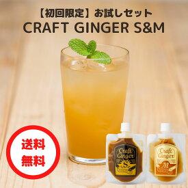 【初めての方限定】Craft Ginger S&M 80ml 高知 国産 生姜シロップ お試し 無添加 無着色 しょうが ショウガ パウダー ジンジャーエール 簡単 希釈 炭酸 しょうが湯 おしゃれ かわいい プチプラ 粗品 温活 冷え性 おうち時間 おうちカフェ