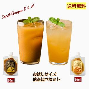 【初めての方限定】Craft Ginger S&M 80ml 高知 国産 生姜シロップ お試し 無添加 無着色 しょうが ショウガ パウダー ジンジャーエール 簡単 希釈 炭酸 しょうが湯 おしゃれ かわいい プチプラ