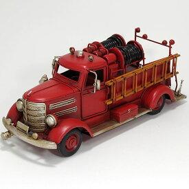 ポイント2倍 ブリキ製 ヴィンテージカー「ファイアートラック」L30cm ブリキ おもちゃ アンティーク レトロ 消防車 車 アメリカン 雑貨 インテリア ブリキのおもちゃ