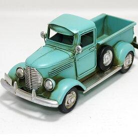 「ブリキ製 ヴィンテージカートラックBLUE」L25cm ブリキ おもちゃ アンティーク レトロ 車 アメリカン 雑貨 インテリア ブリキのおもちゃ