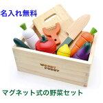 木のおもちゃおままごとセット|はじめてのおままごとサラダセット木箱入り|名入れ無料木製ままごと野菜食材