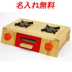 木製ままごとキッチン|はじめてのおままごとコンロ|木のおもちゃ