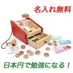 名入れ無料|はじめてのレジスター|木のおもちゃ木製玩具レジスター知育玩具3歳かず・計算