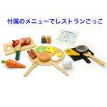 木のおもちゃおままごとセット|はじめてのおままごと洋食屋さんセットnew|木製ままごと野菜食材