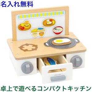 名入れ無料 おままごとセット「コンパクトキッチン」木のおもちゃ 木製 ままごと キッチン 名前入り ウッディプッディ