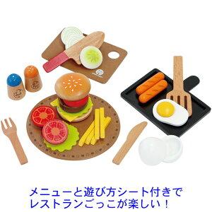 マグネット式 切れる おままごとセット 「洋食屋さんセットnew はじめてのおままごと」 木のおもちゃ 木製 野菜 食材 ままごと