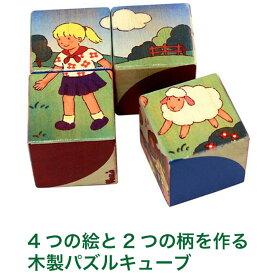 パズルキューブ 知育玩具 2歳「ナーサリーブロックス」 木のおもちゃ