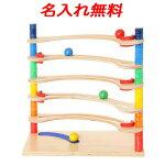 【名入れ無料】木のおもちゃスロープ|木製ロールバーン|ドイツ製ヘス社HESS木製玩具