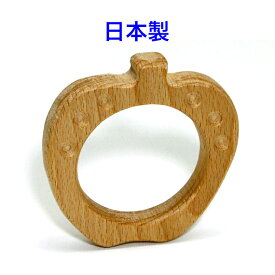 日本製 木のおもちゃ 「にぎにぎ BA-12 りんご」 ベビー用 赤ちゃん MOCCO 6ヶ月 出産祝い 男の子 女の子