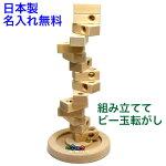日本製の木のおもちゃスロープ|ダンダンころころ|