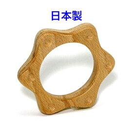 日本製 木のおもちゃ 「にぎにぎ BA-11 星」 ベビー用 赤ちゃん MOCCO 6ヶ月 出産祝い 男の子 女の子