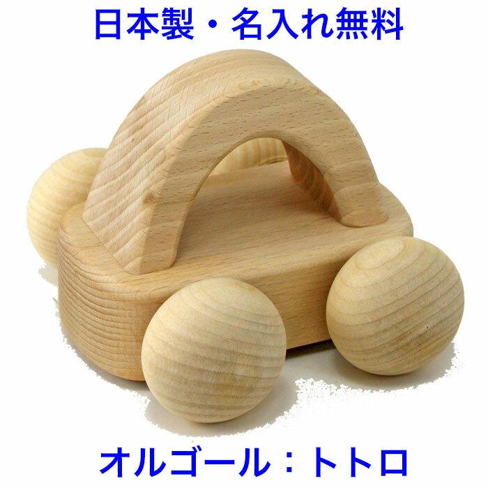 """日本製 オルゴール車 """"トトロ""""【森のメロディーカー】木のおもちゃ 車 知育玩具 1歳 1歳半 2歳 木製 玩具 MOCCO BA-21 名入れ 名前入り 出産祝い ベビー用 プレゼント 男の子 女の子"""
