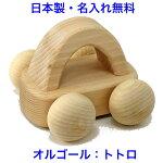 日本製の木のおもちゃオルゴール車|森のメロディーカー|