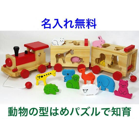 引っ張る汽車に動物の型はめパズル【どうぶつパズル汽車】木のおもちゃ 型はめ 車 引き車 知育玩具 3歳 木製 パズル 動物 名入れ 名前入り 出産祝い プレゼント 名入れ無料 男の子 女の子