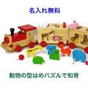 名入れ 引っ張る汽車に動物 型はめパズル 「どうぶつパズル汽車」 木のおもちゃ 車 引き車 知育玩具 3歳 木製 名前入…