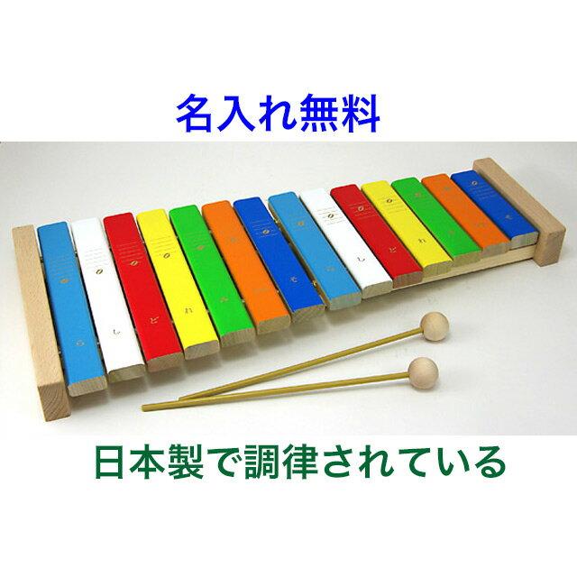 日本製 木のおもちゃ 楽器【森のシロホン 14音】知育玩具 3歳 4歳 木製 玩具 国産 MOCCO W-65 名入れ 名前入り 出産祝い こども 子供 クリスマス プレゼント