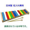名前入り 日本製 木琴 「森のシロホン 14音」 木のおもちゃ 楽器 知育玩具 3歳 4歳 木製玩具 国産 名入れ 出産祝い こ…