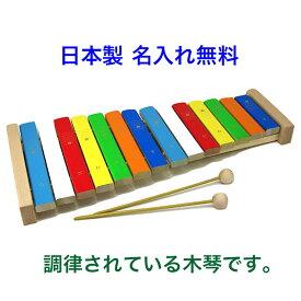 名前入り 日本製「森のシロホン 14音」木琴 木のおもちゃ 楽器玩具 知育玩具 3歳 4歳 木製玩具 国産 名入れ こども
