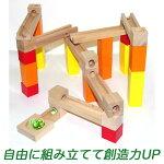 自由に組み立て木製スロープ「スロープあそび」ビー玉転がし積み木木のおもちゃ知育玩具3歳つみきブロック玩具玉転がし男の子女の子子供
