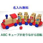 アルファベット積み木知育玩具3歳|ABCキューブ汽車|つみき木のおもちゃ名入れ名前入り男の子女の子内祝いプレゼント名入れ無料
