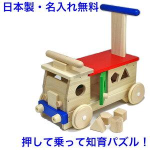 名前入り 日本製 乗れる「森のカラフルバス」手押し車 赤ちゃん 型はめパズル 木製 室内 乗り物 木のおもちゃ 車 国産 知育玩具 1歳 1歳半 つかまり立ち 乗用玩具 足けり 名入れ