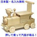 名入れ無料 日本製 汽笛が鳴る「森のビッグ機関車」汽車 乗れる 手押し車 赤ちゃん 木製 室内 乗り物 木のおもちゃ車 …