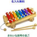 名入れ 引っ張る鉄琴 木のおもちゃ 車 「シロフォンカー」 知育玩具 2歳 楽器 名前入り 木製玩具 引き車 エドインター 出産祝い 赤ちゃん おもちゃ 音 男の子 女の子 子供