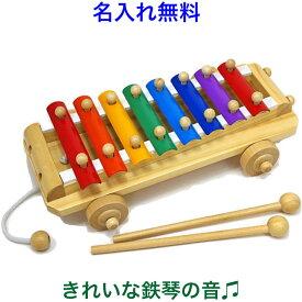 名前入り 引っ張る鉄琴 木のおもちゃ 車 「シロフォンカー」 知育玩具 2歳 楽器 名入れ 木製玩具 引き車 エドインター 出産祝い 赤ちゃん 音