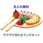 木のおもちゃエドインター|ままごとランチパーティー|木製ままごと野菜食材【楽ギフ_名入れ】