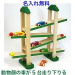 名入れ無料・木のおもちゃスロープ|森のうんどう会|知育玩具1歳2歳玉転がり木製玩具エドインター