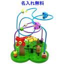 名入れ ルーピング 木のおもちゃ 「おさんぽくまさん」 ビーズコースター エドインター 動物 知育玩具 1歳 1歳半 2歳 …