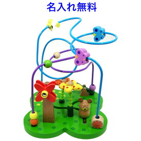 名前入り ルーピング 木のおもちゃ 「おさんぽくまさん」 ビーズコースター エドインター 動物 知育玩具 1歳 1歳半 2歳 名入れ 出産祝い ベビー用
