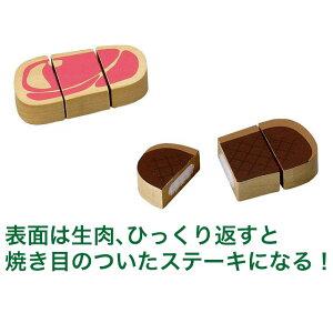 マジックテープ式 「ジューシーステーキ」 切れる おままごと 木製 木のおもちゃ 野菜 単品 食材 果物 エドインター ままごと