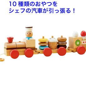 10種のおやつを汽車に乗せ 「おやつ列車byパティシエ」 知育玩具 3歳 4歳 木のおもちゃ プルトーイ 車 引き車 木製玩具 エドインター プルトイ