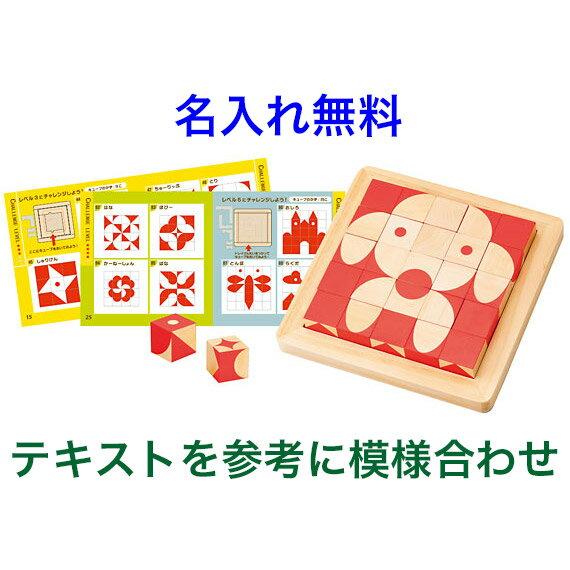 【名入れ無料】脳活キューブ 木製 パズル 知育玩具 3歳 木のおもちゃ 積み木 ブロック エドインター 名入れ 名前入り おもちゃ 誕生日 プレゼント 男の子 女の子 子供 幼児