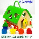|あそびのおうち|木のおもちゃ型はめ1才知育玩具1歳2歳木製パズル名入れ名前入りエドインター出産祝い男の子女の子内祝いプレゼント