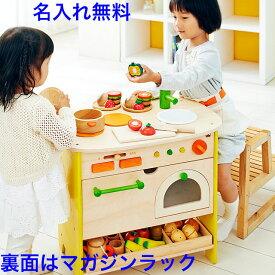 名前入り 皆で遊べる大型ままごとキッチン 「森のアイランドキッチン」 木のおもちゃ 木製 おままごとセット 名入れ エドインター