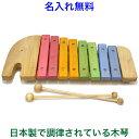 名入れ 日本製 木琴 「エレファントシロフォン」 木のおもちゃ 楽器 知育玩具 2歳 3歳 木製玩具 エドインター 名前入…
