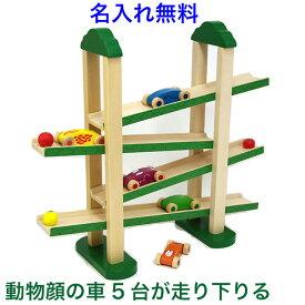 名前入り 木製スロープ 木のおもちゃ 車 「森のうんどう会」 知育玩具 1歳 1歳半 2歳 赤ちゃん 玩具 出産祝い 名入れ ベビー用 エドインター おもちゃ 男の子 女の子 子供